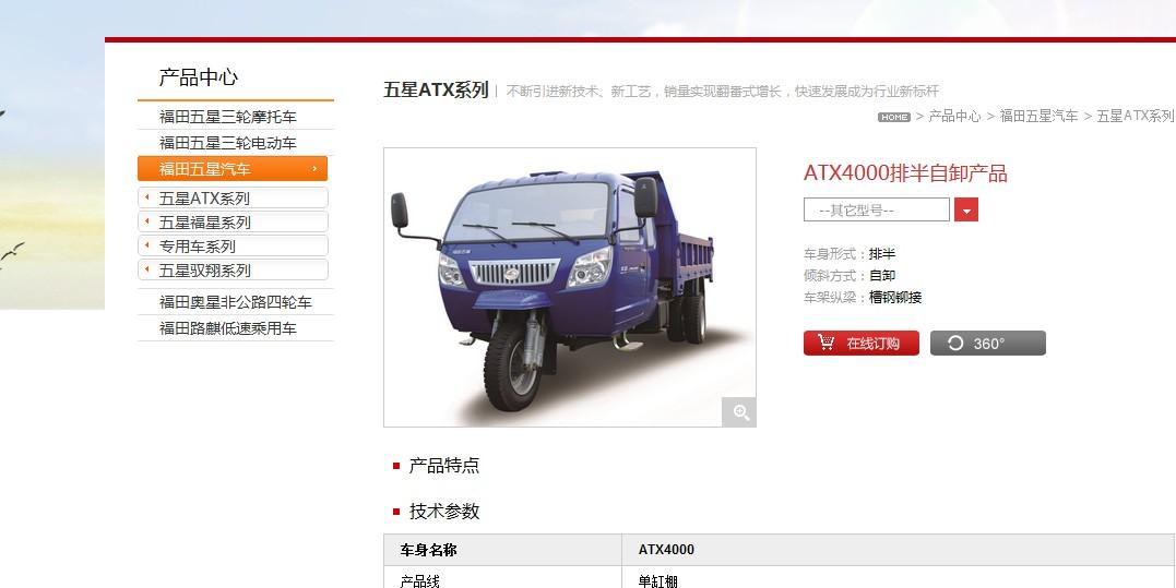 福田五星atx系列 三轮汽车 高清图片