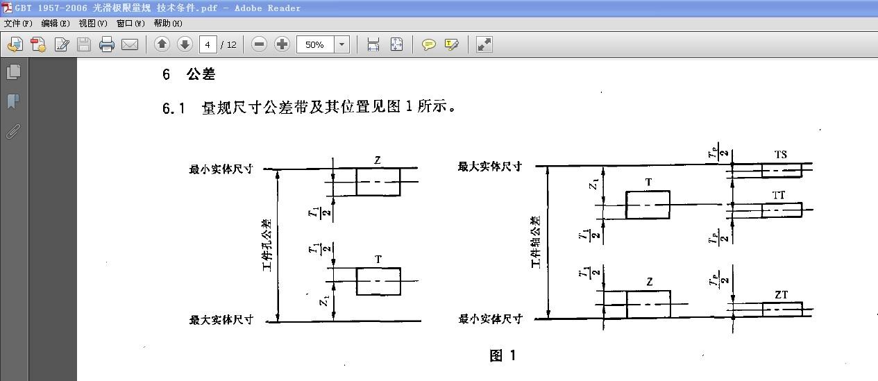 试计算Φ50js8孔用工作量规的尺寸图片