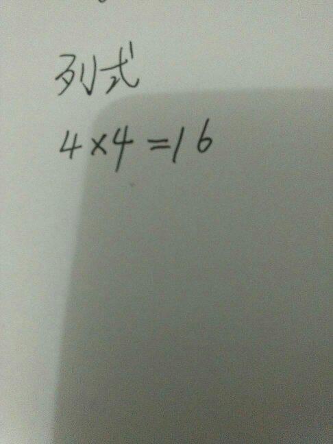 2个4连加写作4x2对不对