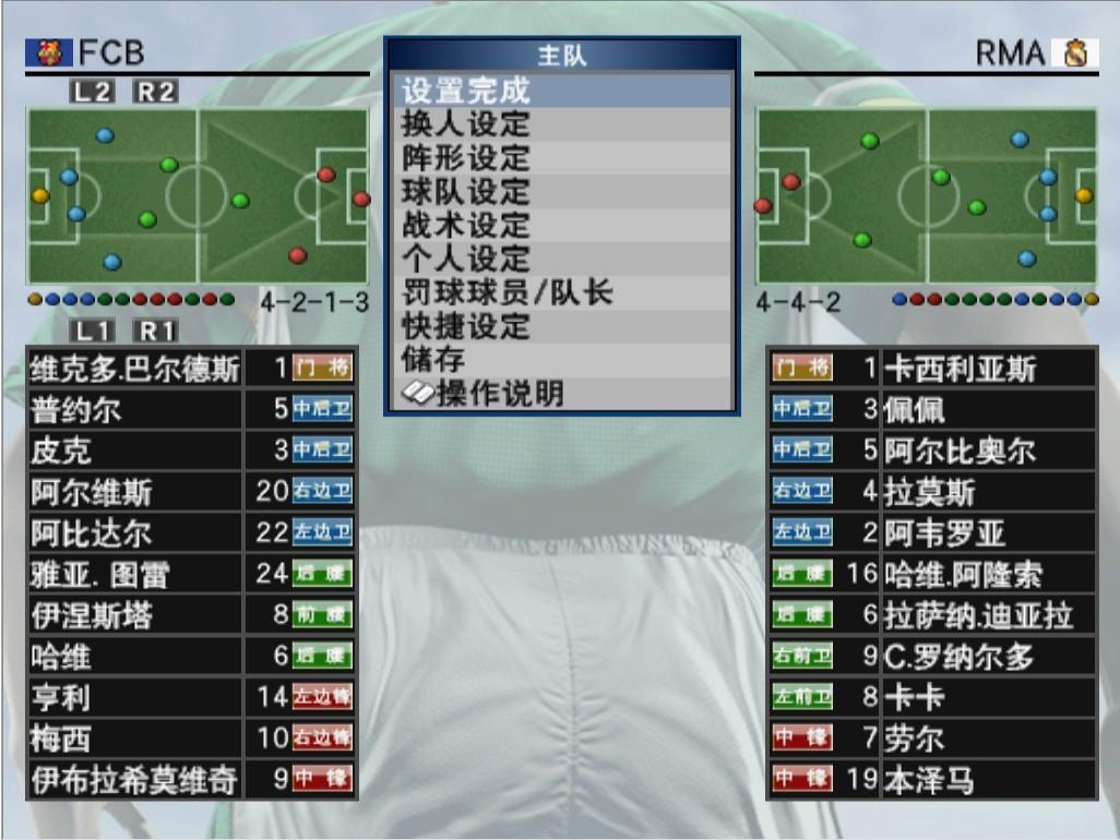 实况足球3_15 2010-07-08 实况足球8中国风暴最新补丁 3 2010-10-27 实况足球8