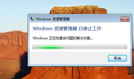 win7 专业版(32位)资源管理器 停止工作图片