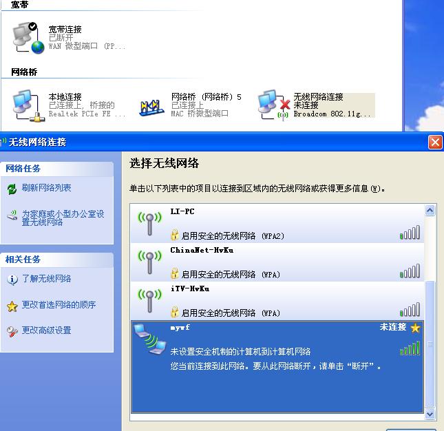 如何在笔记本电脑设置wifi热点及wifi共享