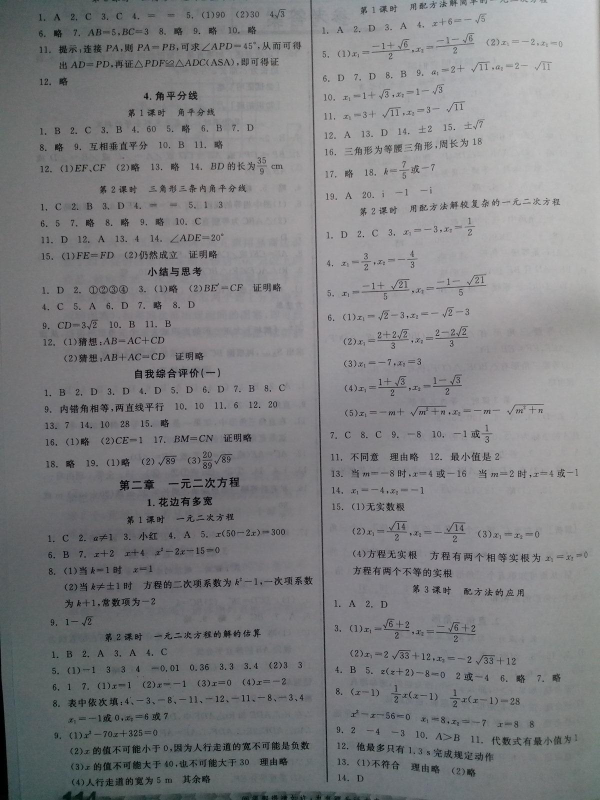 数学北师大九年级上册全品作业本答案图片-九年级上科学作业本答案