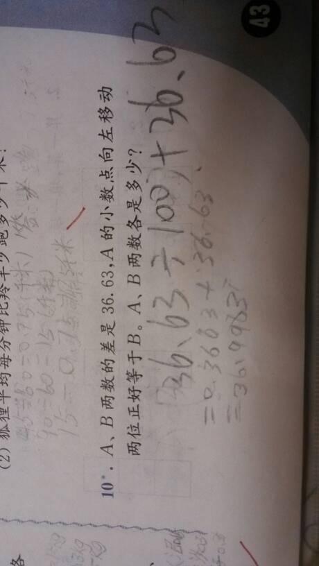 小学数学题不能用方程式解图片