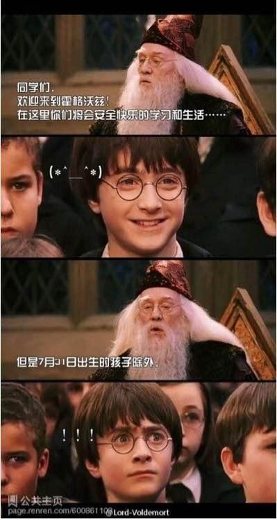 默默然哈利波特