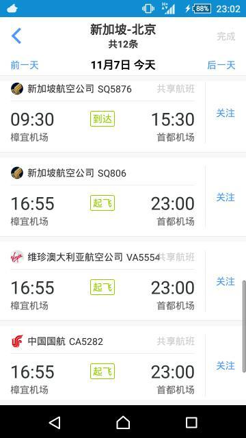 新加坡到北京航班