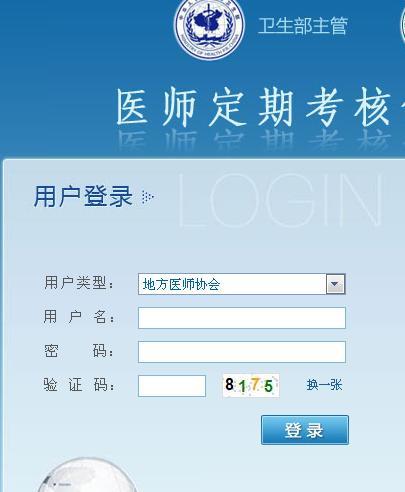 北京市医师定期考核管理系统登录