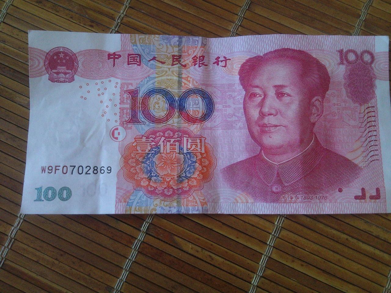 人民币�ya`��a���-�_我收到一张一百的人民币,但发现编号有问题,前面不是两个字母,是错版