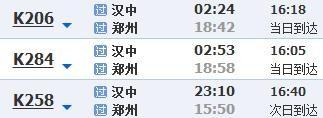 西安到汉中高铁时刻表