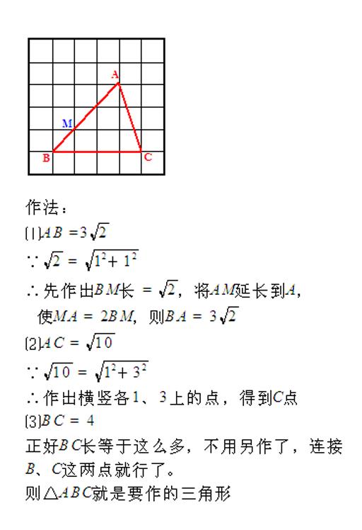 111 2007-12-03 在正方形网格中(边长为1)画钝角三角形,面积为4 10 2图片