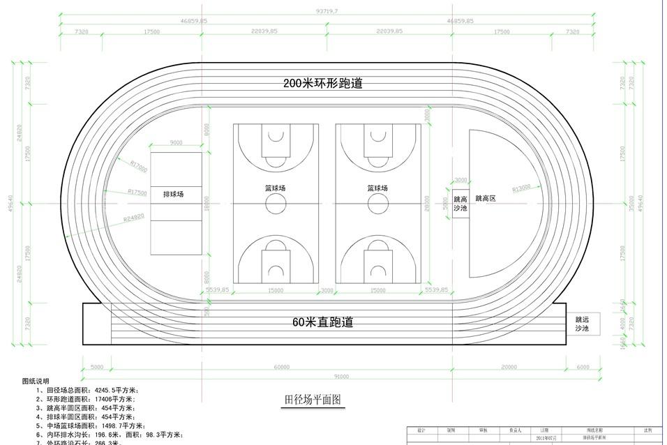 200米跑道尺寸平面图