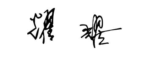 耀字写成签名字怎么写图片