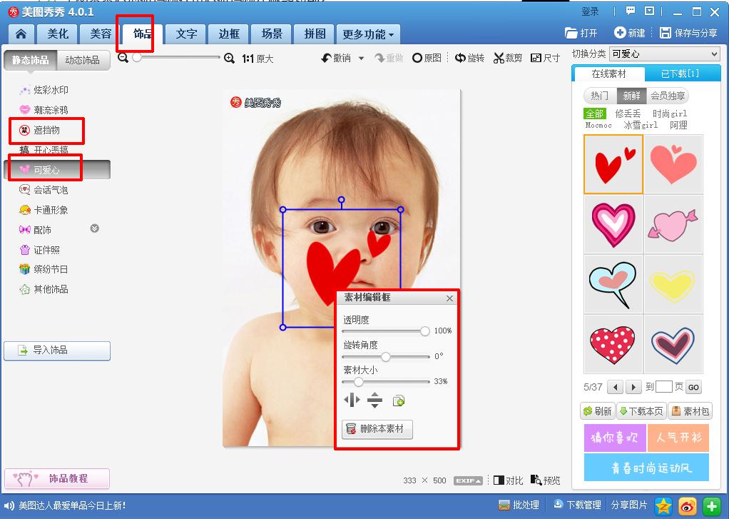 美图秀秀心型遮挡物红色心遮挡物在哪能找到?