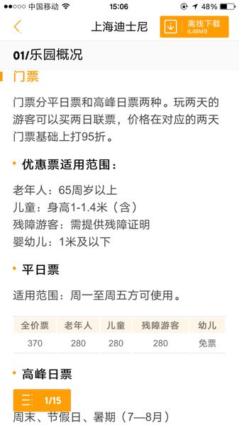 上海迪士尼儿童门票