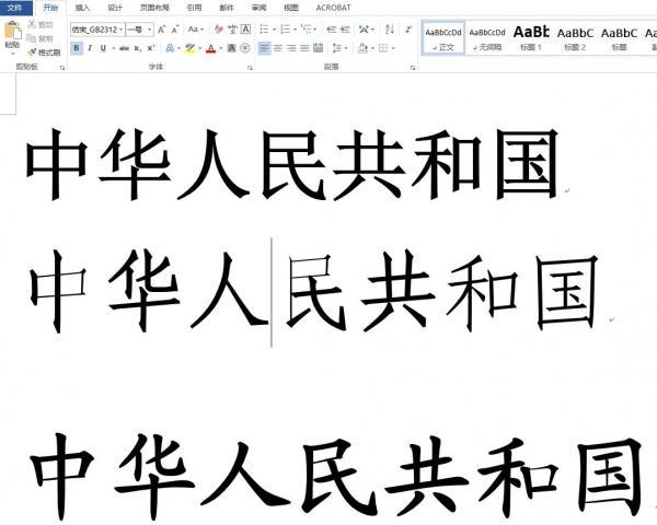 使用microsoft office2013时,其中仿宋-gb2312在字体加粗时