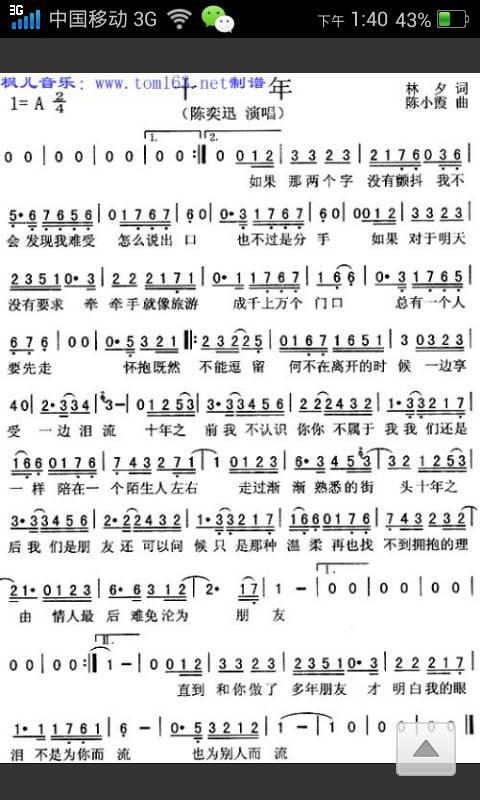 首先学两只老虎 各种歌谱百度都有的图片