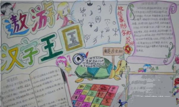 汉字王国的手抄报的内容有哪些图片