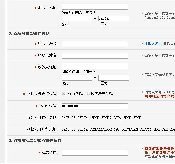 收汇款人地址怎么填写?