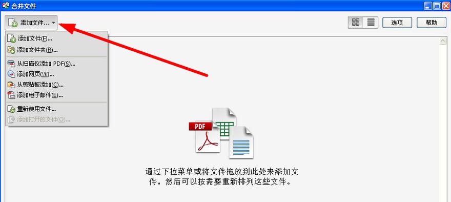 pdf转jpg软件_谁知道怎么将jpg转换成pdf啊 哪个软件好用啊 谢谢了.