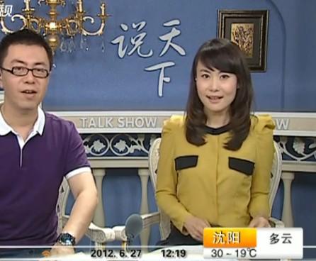 辽宁卫视中午说天下女主持人是谁?