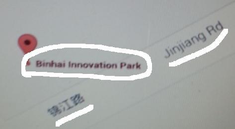 天津滨海新区创新创业园英文怎么说图片