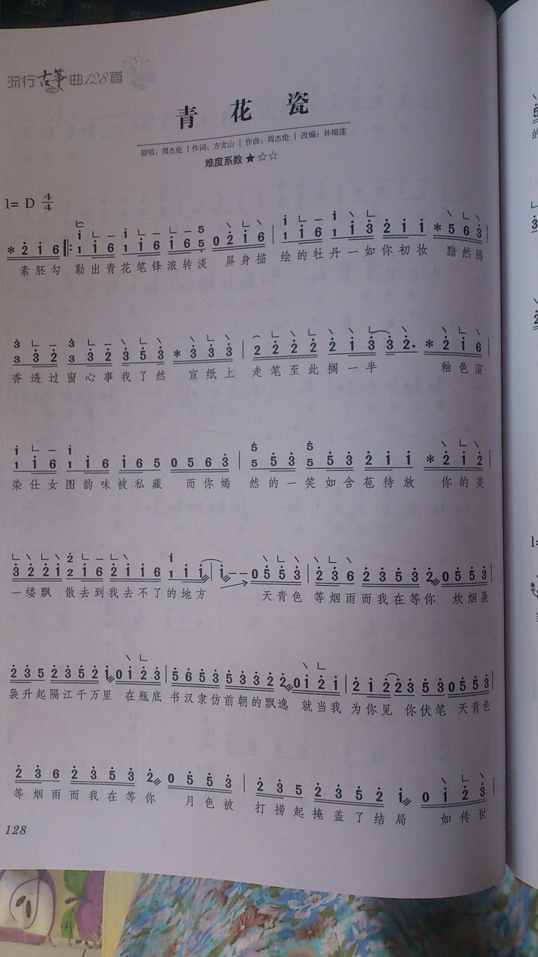 青花瓷古筝谱(带指法和歌词)!图片