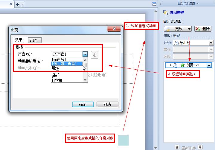 删除mp3桌面的一张图片_ppt里设置的背景音乐已应用于全部幻灯片了,第二张幻灯片都是插入的图