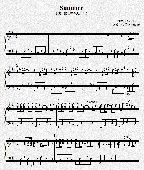 久石让summer钢琴曲简谱图片