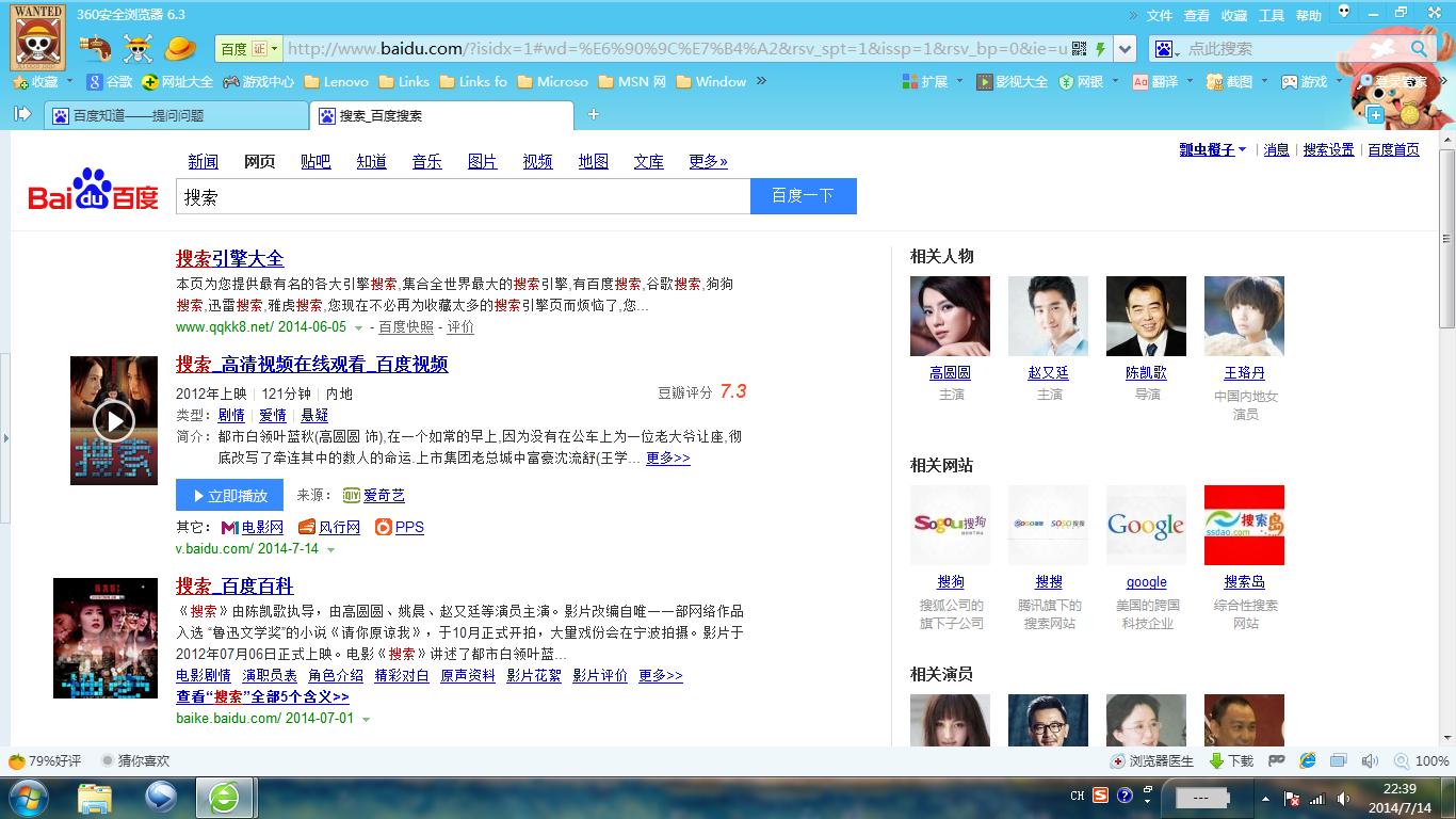 百度网页搜索怎么变了图片