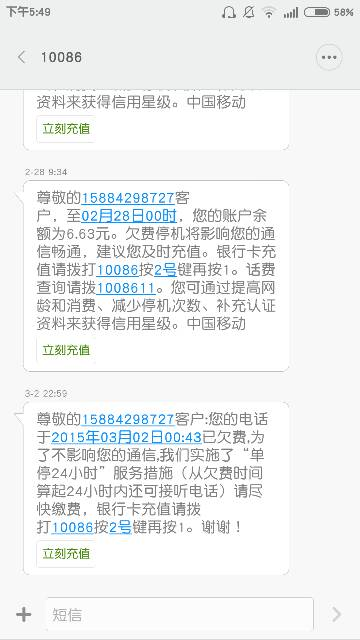 我的手机最近欠费了,一直忘了冲费了,昨天晚上用充值卡打13800138000图片