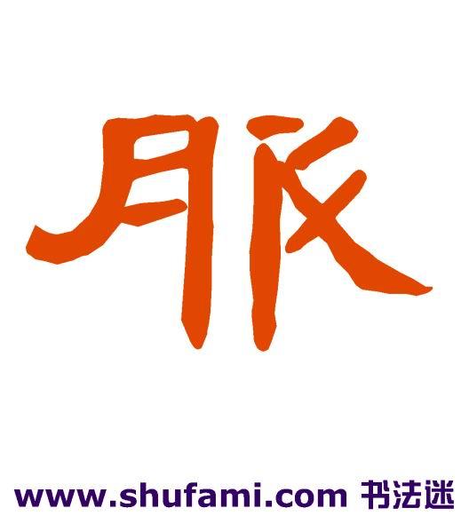 中�y��ykd9�:--9�._曹全碑书法中,服字怎么写