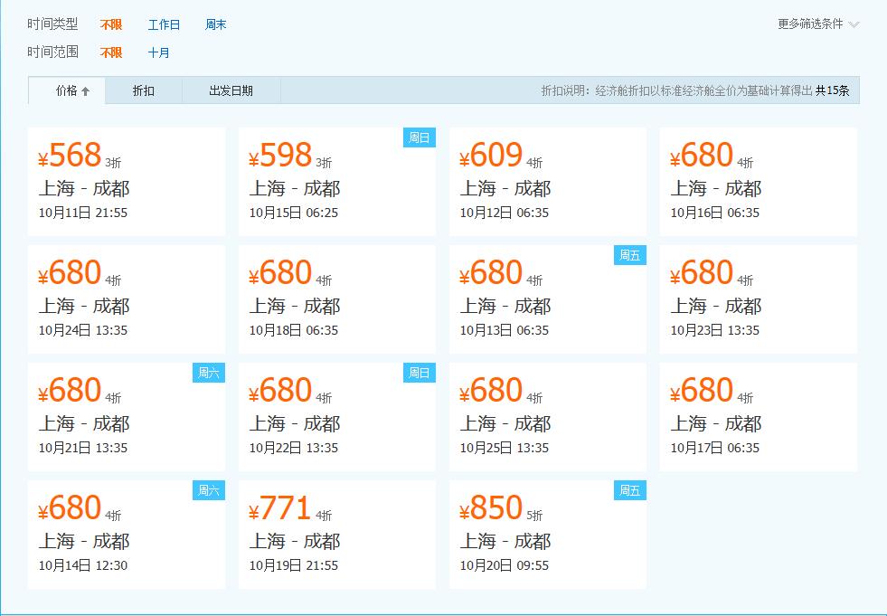 上海到稻城亚丁飞机