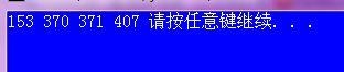 c语言输出三到七位水仙花数