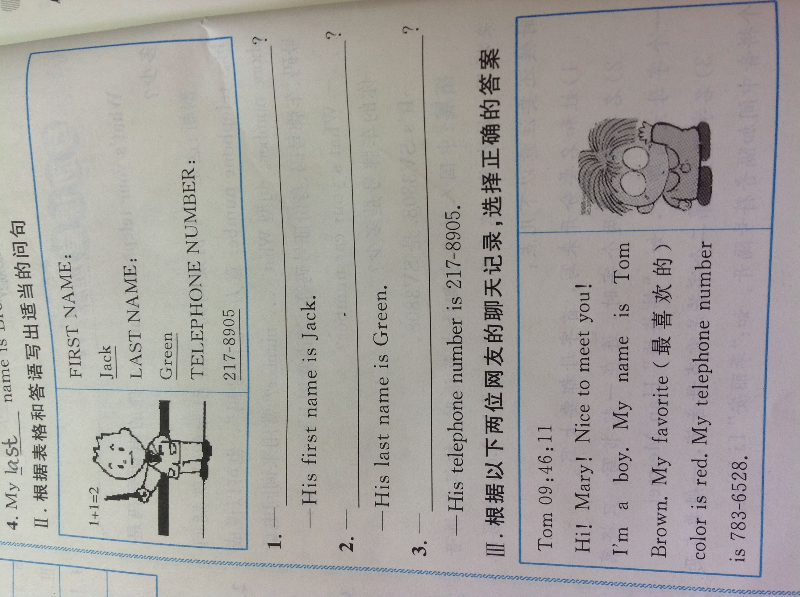 七年级上册英语知识树 一元一次方程应用题 七年级上册知-仁爱版七图片