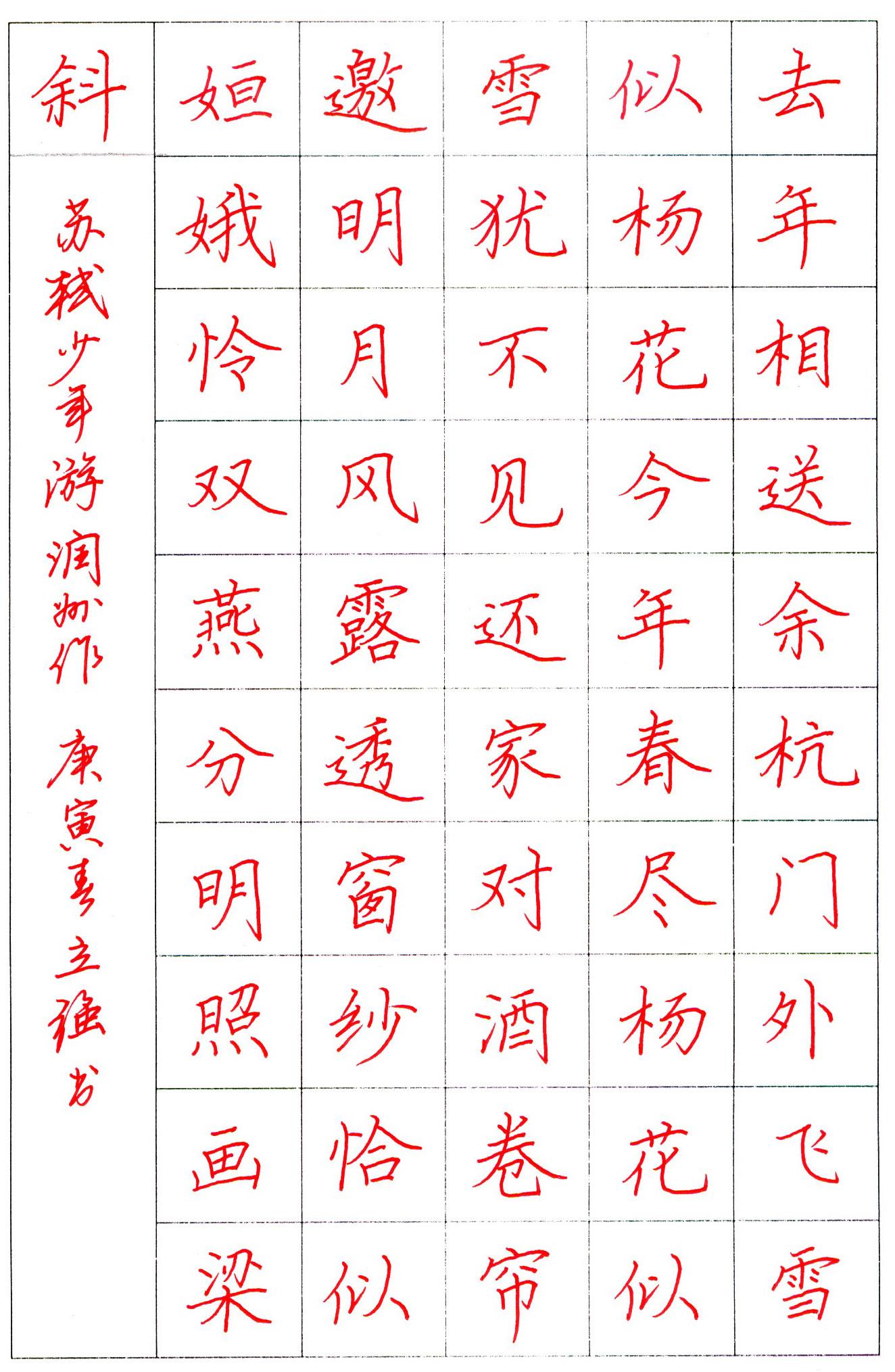 宋词《少年游》行书写法图片