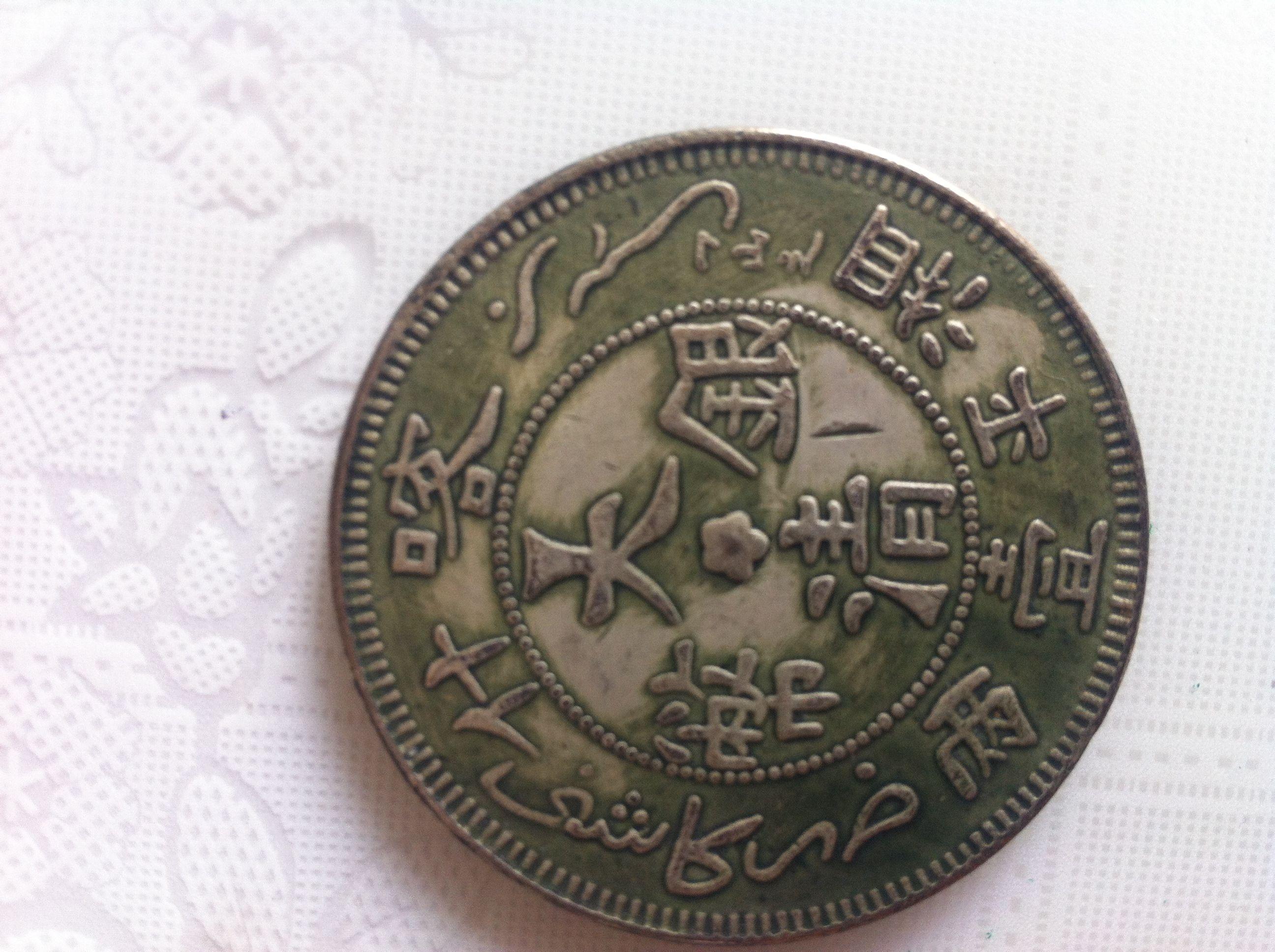手里有袁大头银币以及大清银币湘平壹两,见图片,求鉴定真假高清图片