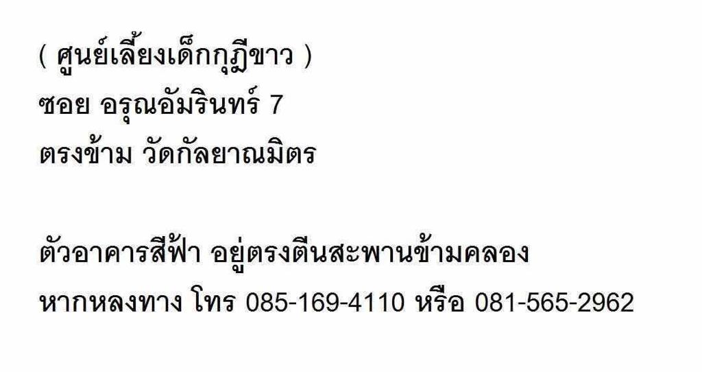 求翻译!泰语图片