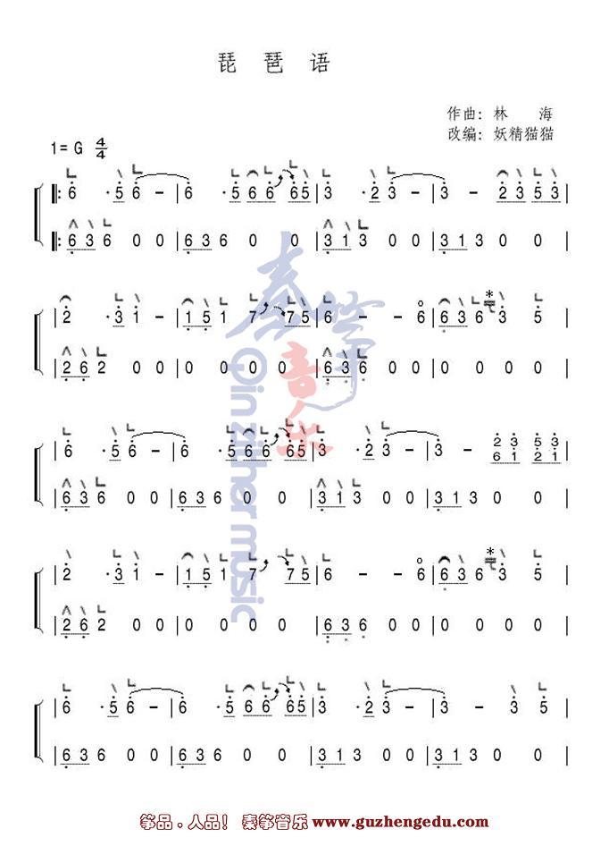 琵琶语笛子谱_琵琶语笛子简谱分享_琵琶语笛子简谱图片下载