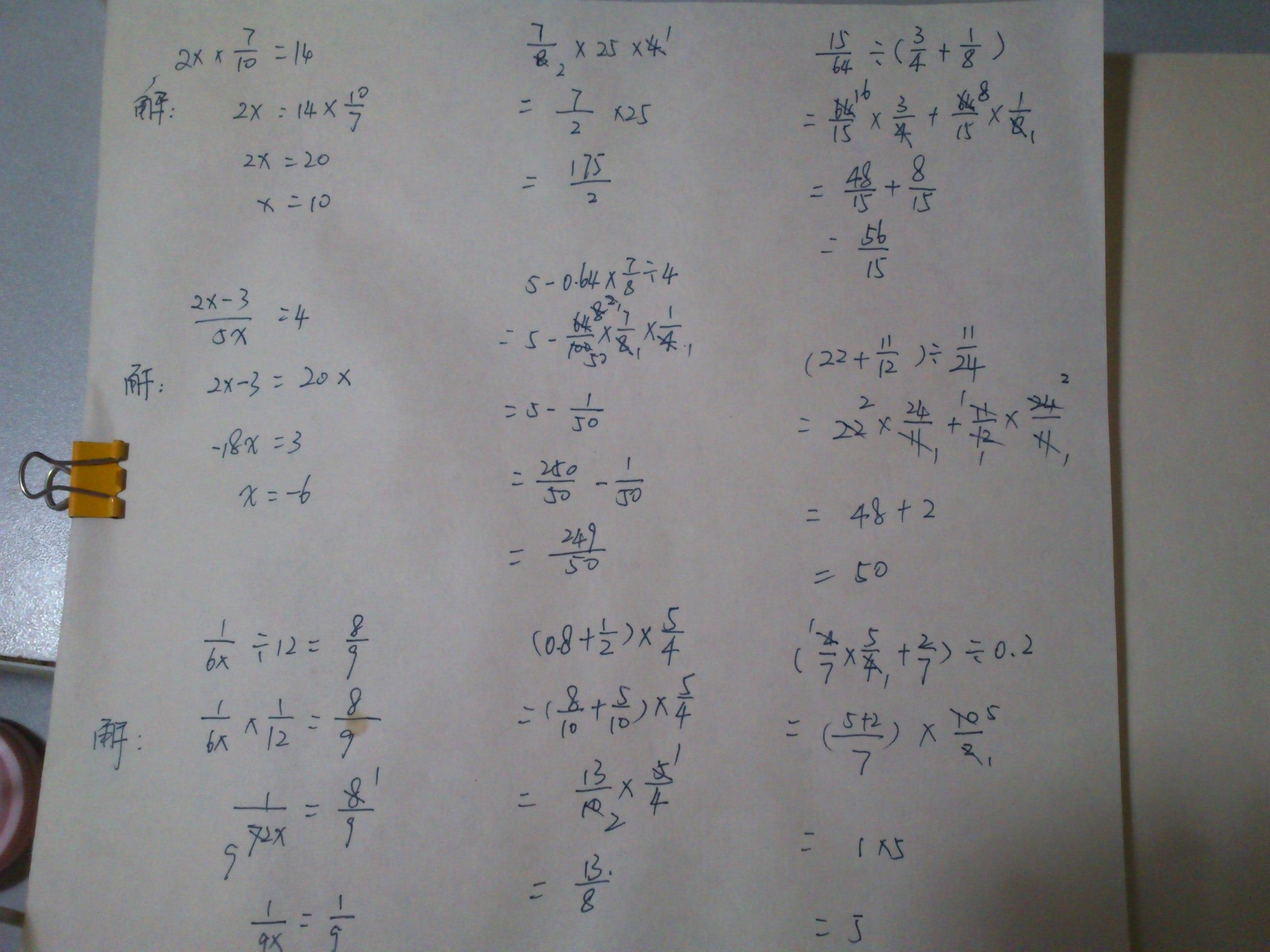 解方程+脱式计算图片