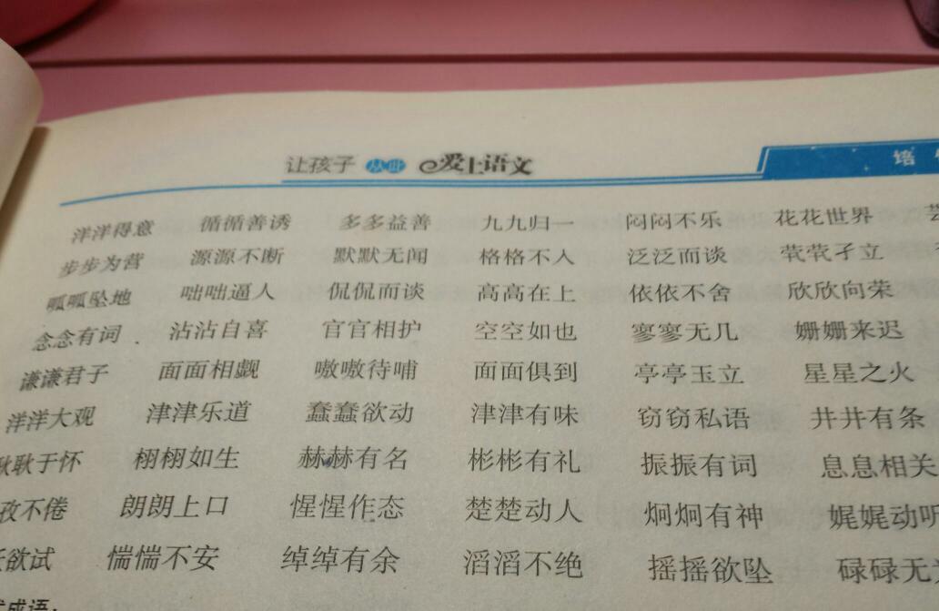 aabc式四字词语(5个)图片