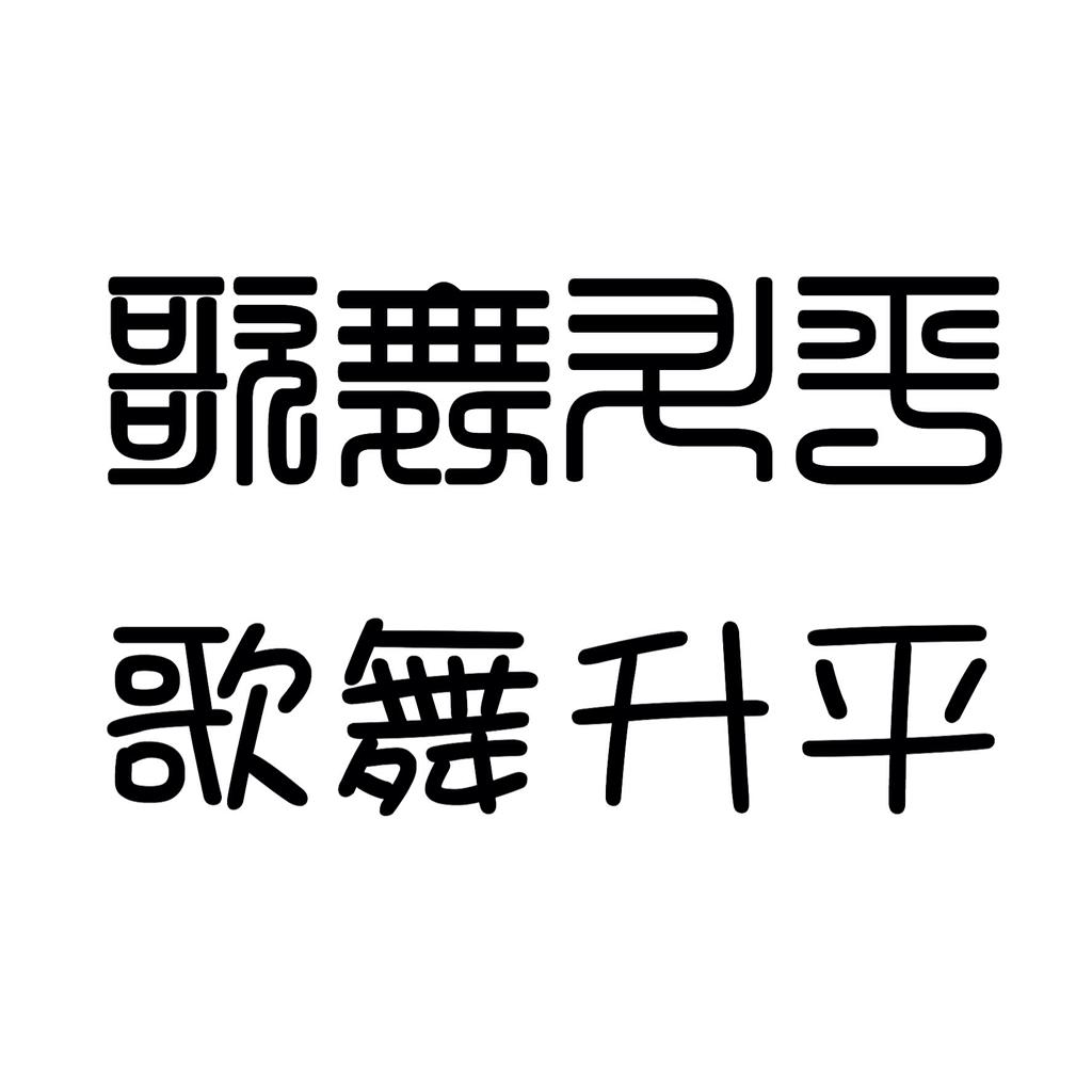 歌舞升平 四字成语的变形字体图片