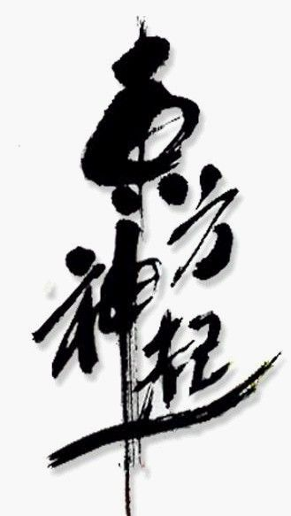 东方神起2辑时的毛笔字大图~ 十字绣用!!!
