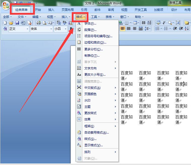 """具体查找步骤如下: 打开word2007,在界面左上方点击""""经典菜单""""; 分享图片"""