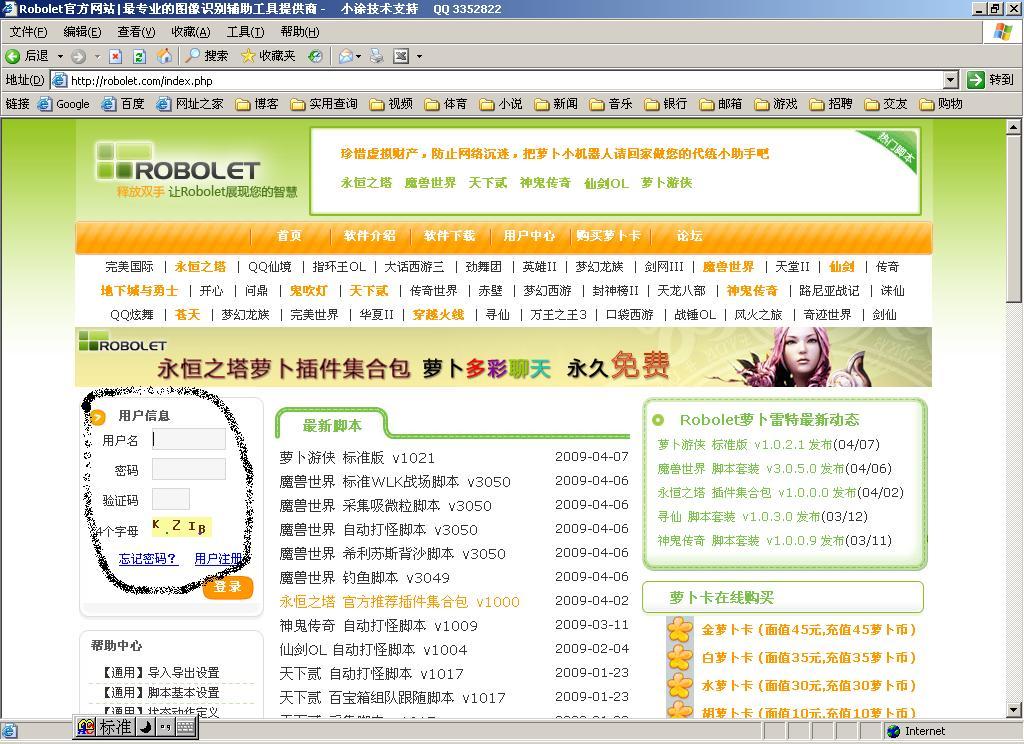 萝卜游侠6月2日最新的软件下载?还有其中的最新代码?