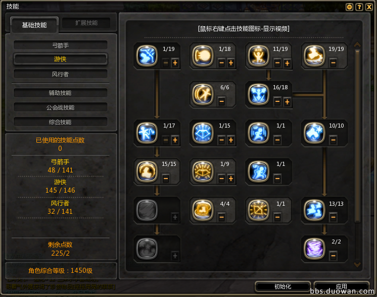 龙之谷弓箭手游侠风行者技能加点,附连招技能放置顺序