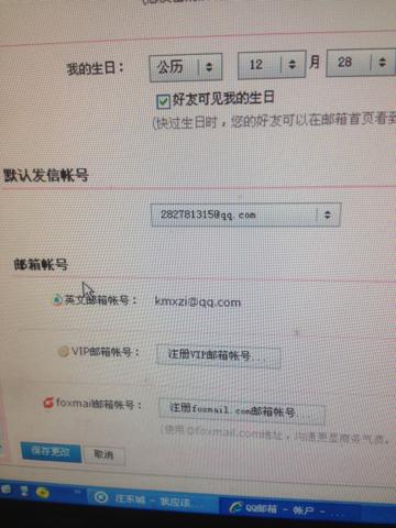 qq邮箱账号怎么改_用qq邮箱申请的360帐号后,修改qq邮箱密码的360帐号密码也会改变吗