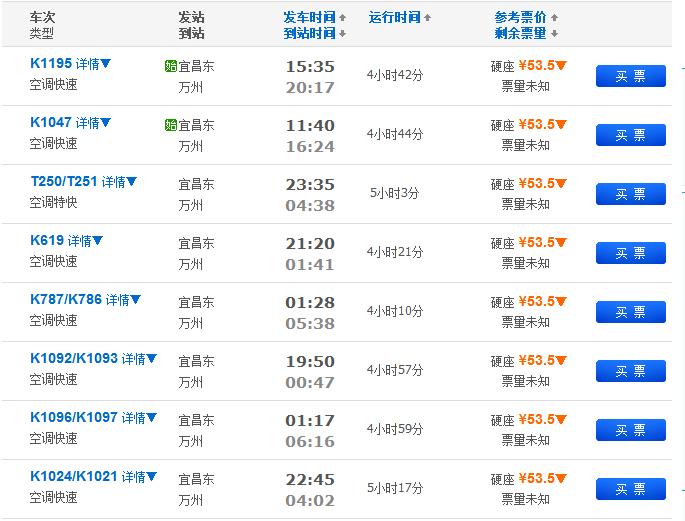 宜昌到重庆车票价_明天宜昌东站到重庆万州的火车票有几趟?分别是什么时间