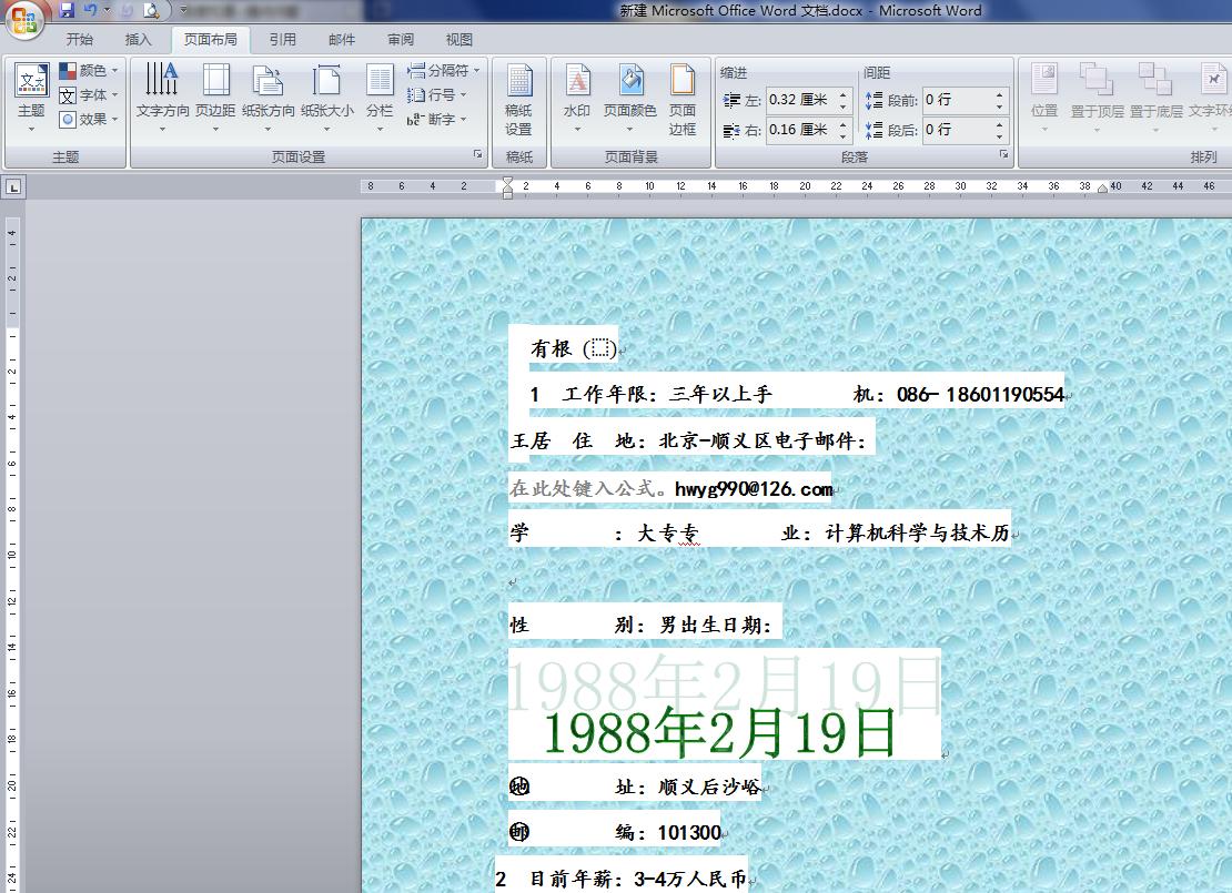 word2007中怎么去除底纹?图片