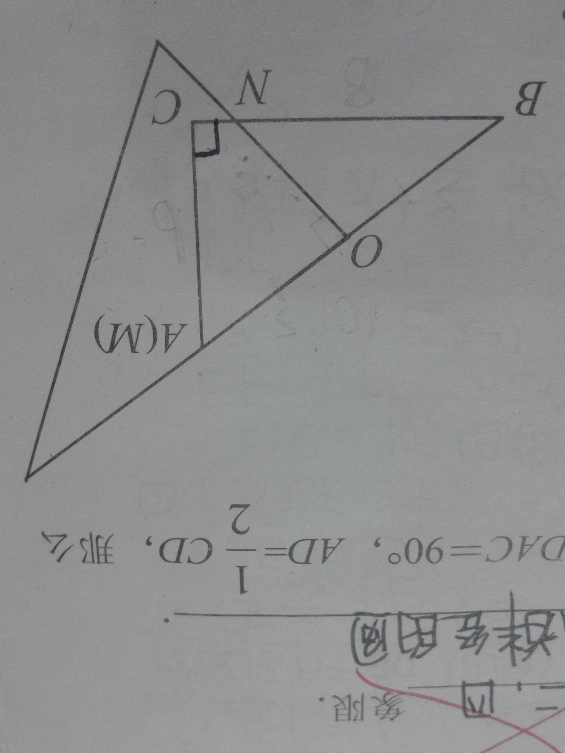 如图,在三角形abc中,角c=90度,ab=10,ac=6,点o是ab的中点,将一块直角图片