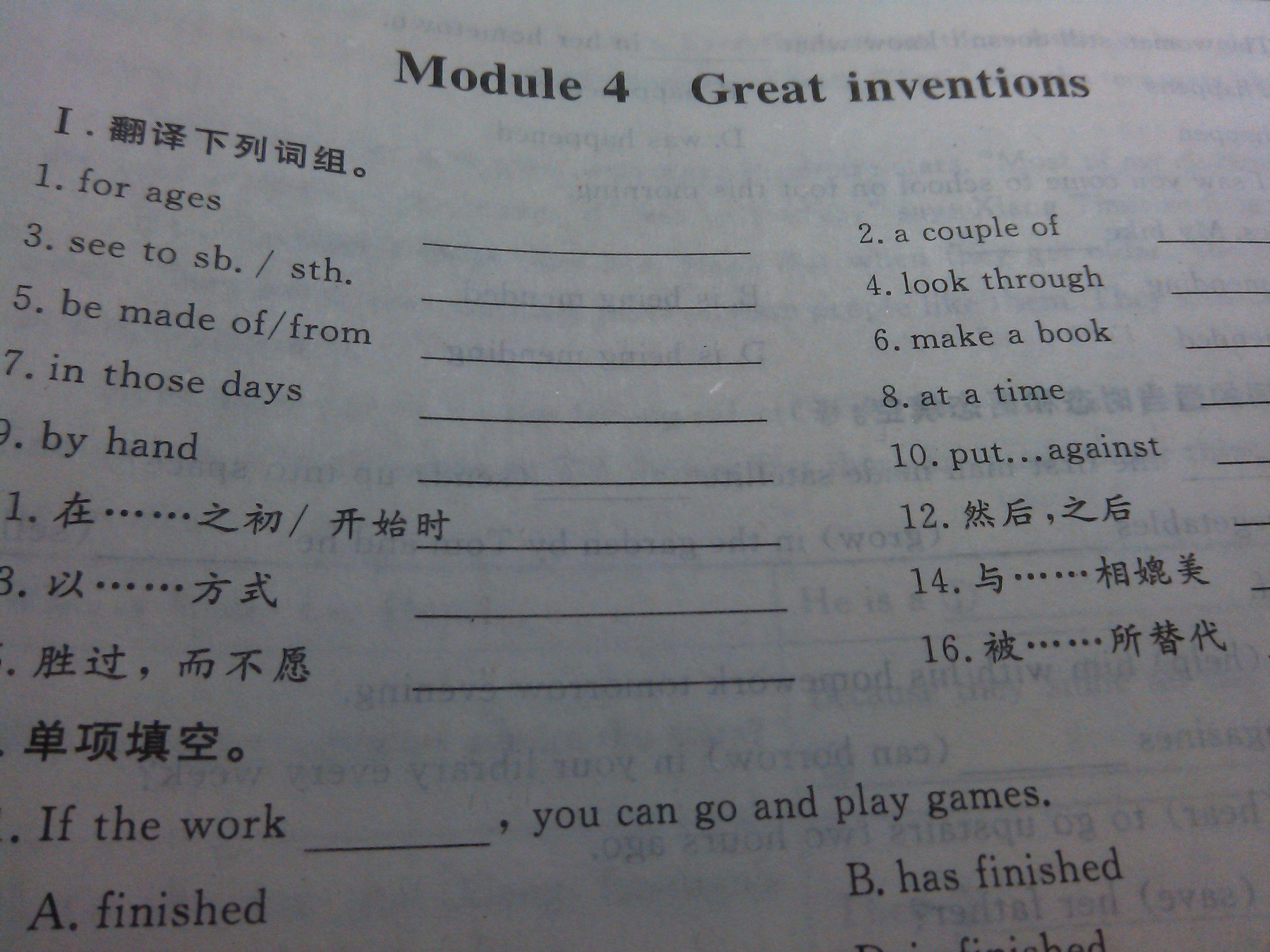 九年级英语 短语 高清图片